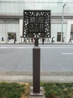 銀座3丁目標識写真