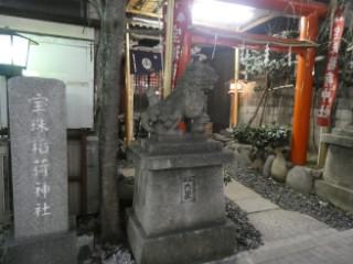 宝珠稲荷神社写真