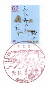 氷見郵便局風景印
