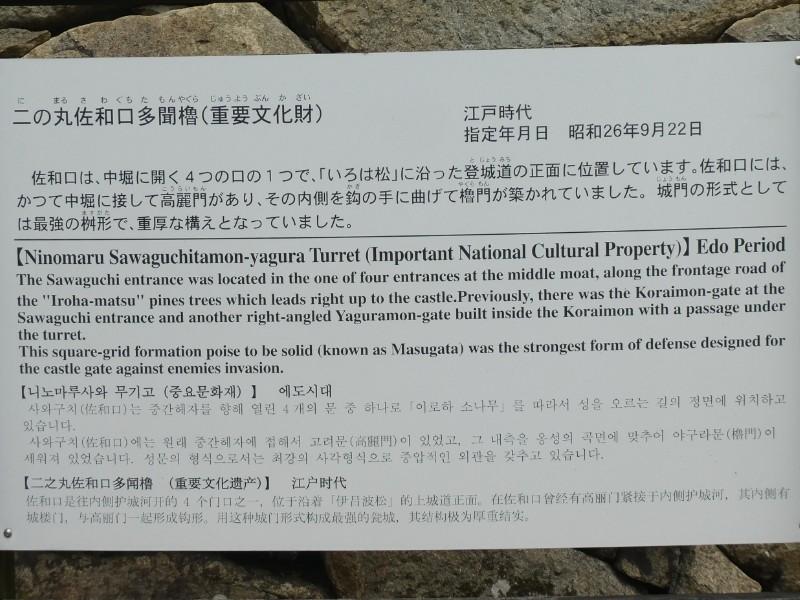 彦根城二の丸佐和口多聞櫓解説板写真