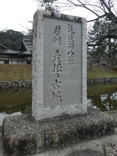 琵琶湖八景・彦根城碑写真
