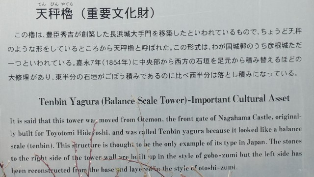 彦根城天秤櫓写真