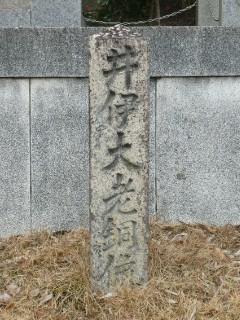 井伊直弼銅像碑写真