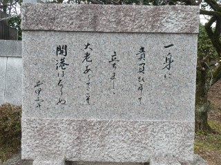 井伊直弼銅像横・井伊文子歌碑