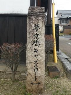 夢京橋キャッスルロード碑写真