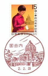 国会内郵便局風景印