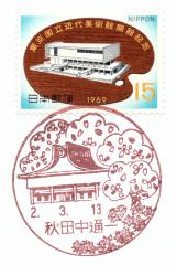 秋田中通一郵便局風景印