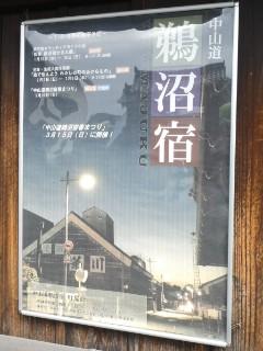 中山道鵜沼宿ポスター写真