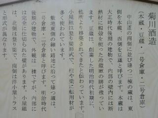 菊川酒造解説板写真