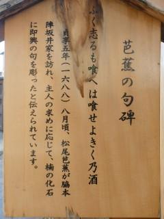 中山道鵜沼宿・松尾芭蕉歌碑解説板写真