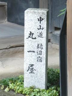 中山道鵜沼宿・丸一屋碑写真
