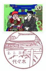 代々木郵便局風景印