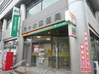 代々木郵便局局舎写真