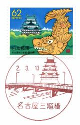 名古屋三階橋郵便局風景印