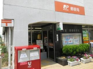 名古屋三階橋郵便局局舎写真
