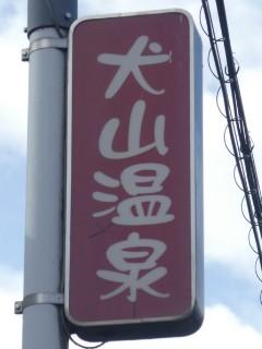 犬山温泉看板写真