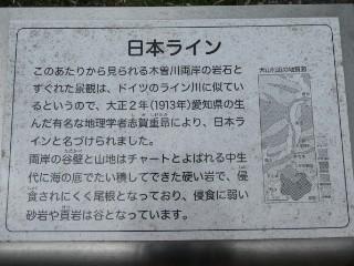 名勝木曽川石標写真