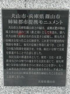 犬山市・わん丸君&篠山市・まるいの像解説写真
