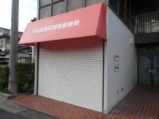犬山長者町簡易郵便局局舎写真
