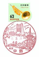 中野郵便局風景印