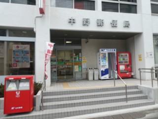 中野郵便局局舎写真