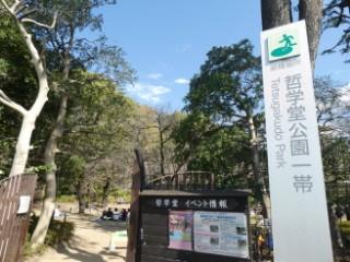哲学堂公園写真