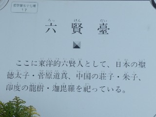 哲学堂公園六賢台解説板写真