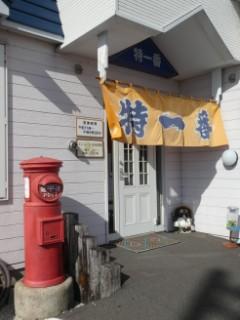 丸型ポスト・旭川市・特一番動物園通り店前