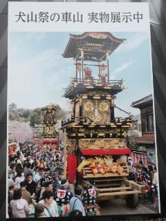 犬山祭・車山写真