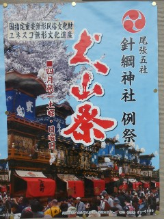 犬山祭ポスター写真