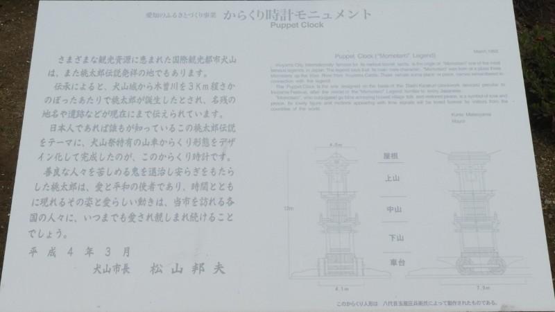 犬山駅東口・からくり時計モニュメント解説写真