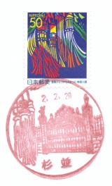 杉並郵便局風景印