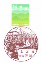 鹿瀬郵便局風景印