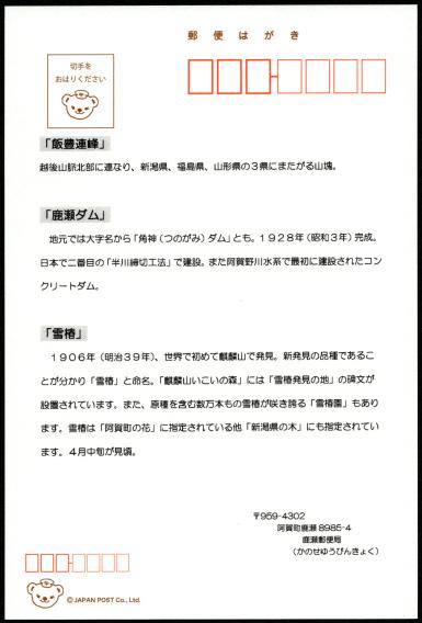 鹿瀬郵便局風景印解説書