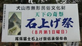大宮浅間神社・石上げ祭看板写真