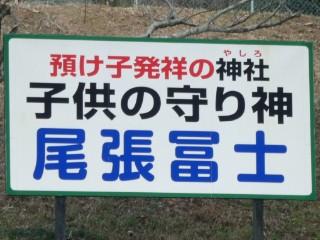 子供の守り神尾張冨士看板写真