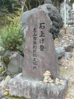 大宮浅間神社石上げ祭石碑写真