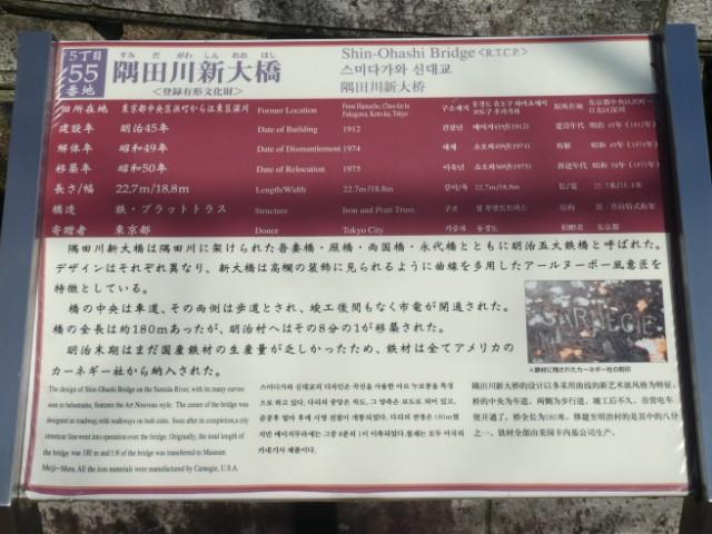 博物館明治村・旧新大橋解説板写真