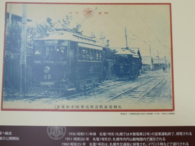札幌電気軌道絵葉書写真