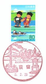 荻窪郵便局風景印