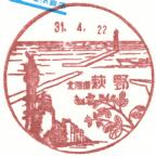 萩野郵便局風景印