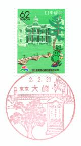 大崎郵便局風景印