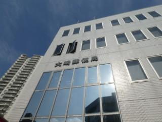 大崎郵便局局舎写真