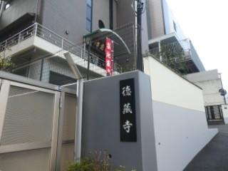 徳蔵寺写真