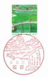 荏原郵便局風景印