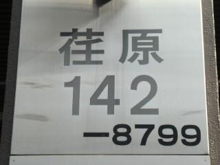 荏原郵便局局舎写真