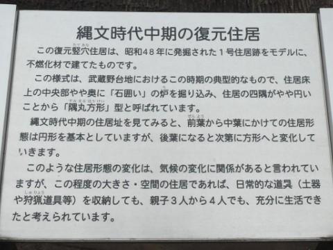 塚山公園・下高井戸塚山遺跡復元住宅解説板写真