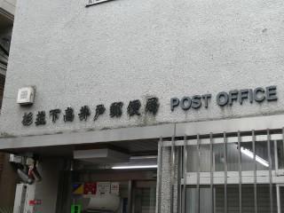 杉並下高井戸郵便局局舎写真
