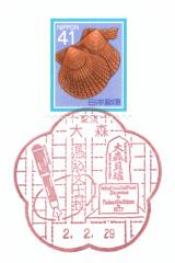 大森郵便局風景印