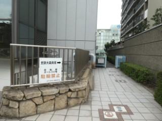 大田区・史跡大森遺跡入口写真